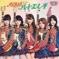 AKB48 Heart Electric.png