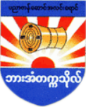 Hpa-an University logo.png