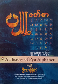 Pyu Reader Front Cover Second Printing.jpeg