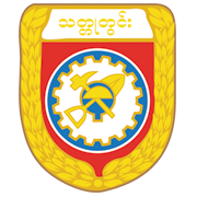 Seal of the Ministry of Mines (Myanmar).png