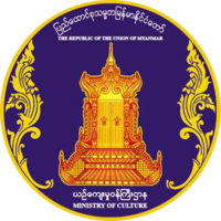 Ministry of Culture (Myanmar) logo.png