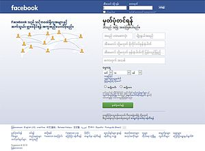 Facebook (login, signup page) MMR.jpg