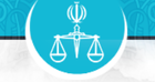 High Court of Iran logo.png