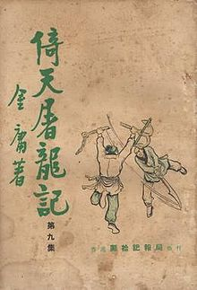 Heaven Sword Dragon Sabre earliest edition 1961 hong kong book 9.jpg