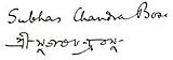 Signature of Subhas Chandra Bose