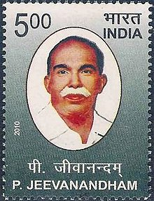 Stamp Of P.Jeevanandham.jpg