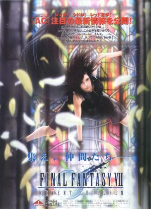 final fantasy vii advent children � wikip233dia a