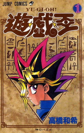 Ficheiro:Yu-Gi-Oh! vol. 01.jpg