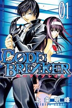 Assistir Code:Breaker Online