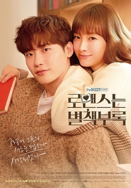 Ficheiro Romance Is A Bonus Book Poster Jpg Wikipedia A