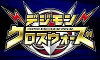 Digimon Xros Wars logo.JPG
