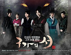 Drama Korea Gu Family Book Full