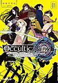 Occultic Nine, volume 1.jpg