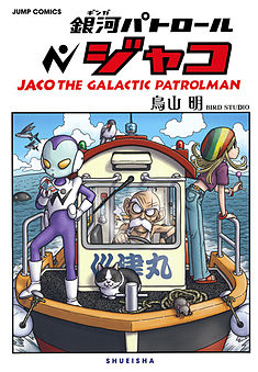Jaco the Galactic Patrolman-mangá.jpg