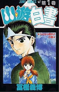 YuYu Hakusho volume 1.jpg
