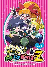 demashita powerpuff girls z wikipédia a enciclopédia livre