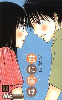 Capa do primeiro volume de Kimi ni Todoke  publicado pela Shueisha.
