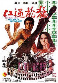 猛龍過江 (The Way of the Dragon) - 1972