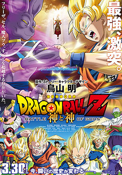 o filme dragon ball z a batalha dos deuses