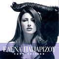 200px-Cd paparizou 03.jpg