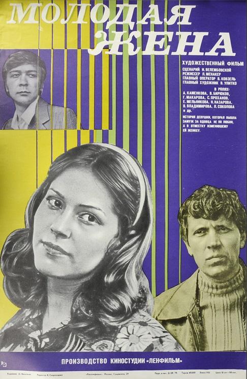 Художественный фильм молодая жена