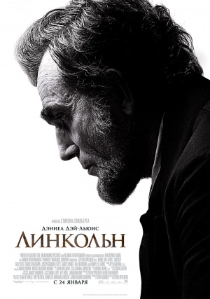Линкольн (фильм)
