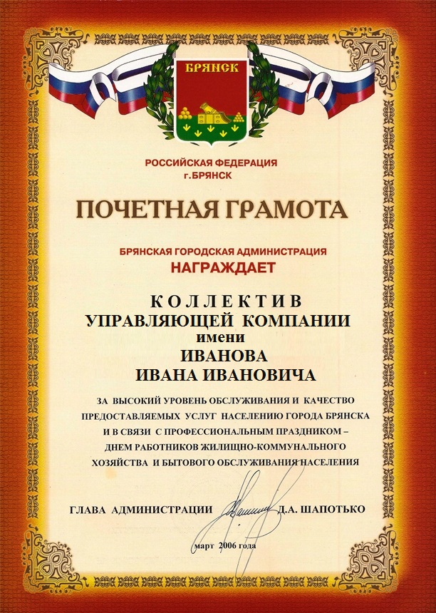 Файл:почётная грамота администрации города брянска. Jpg — википедия.