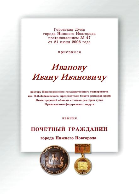 Файл Почётный гражданин Нижнего Новгорода диплом png Википедия Файл Почётный гражданин Нижнего Новгорода диплом png