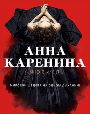 Anna_karenina_musical_2016.jpg