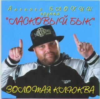 Ласковый Бык Сборник Скачать Торрент img-1