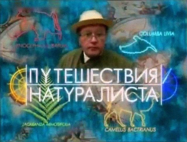 Фильмы о натуралистах