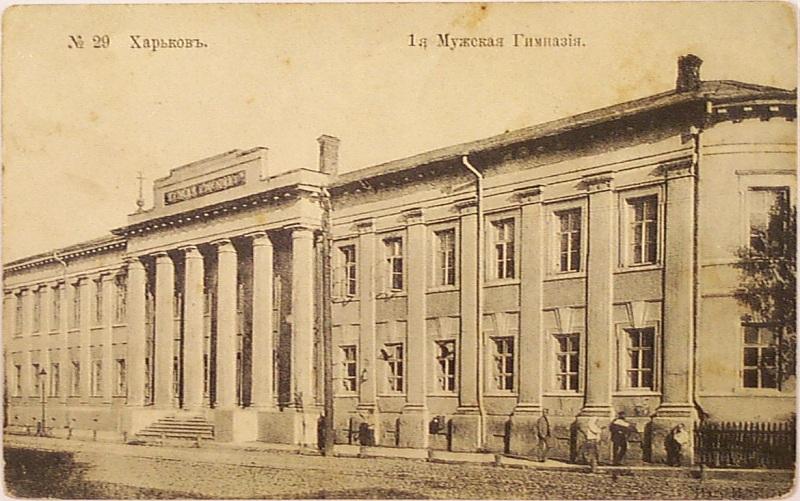 Первая Харьковская гимназия