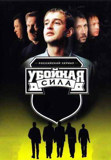 Убойная сила, Россия, DVDRip, торрент, магнет-ссылка, 2000 - 2005, 12+