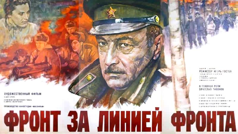 Фронт за линией фронта — Википедия