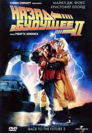 Back-to-Future-Part-II-529542.jpg