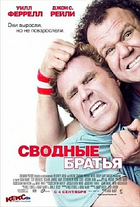 Step brothers poster.jpg
