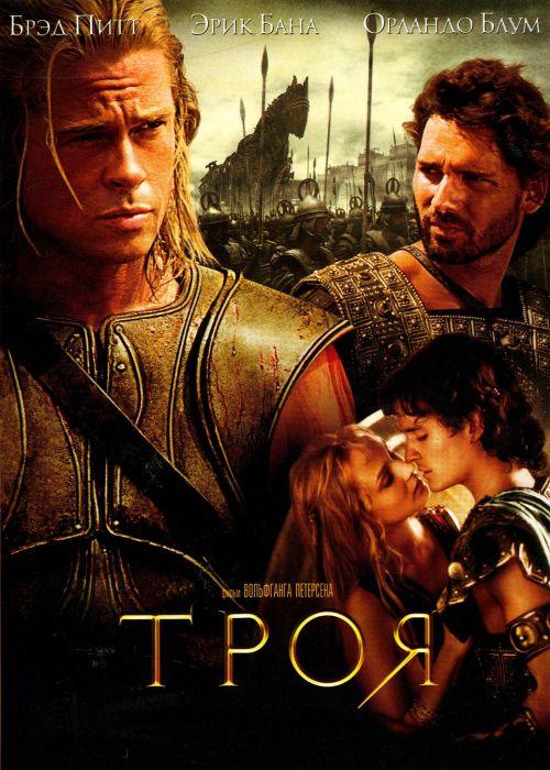 Файл:Troy-poster.jpg