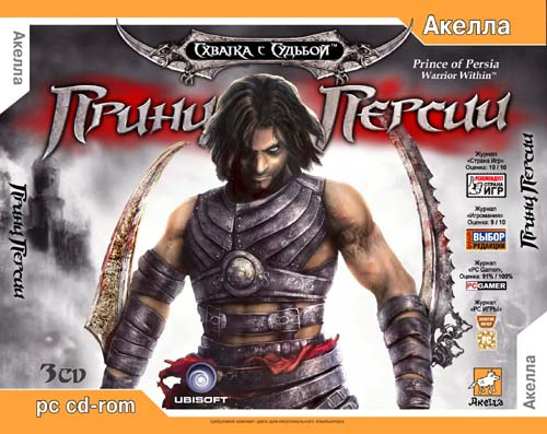 Prince of Persia: Warrior Within — Википедия