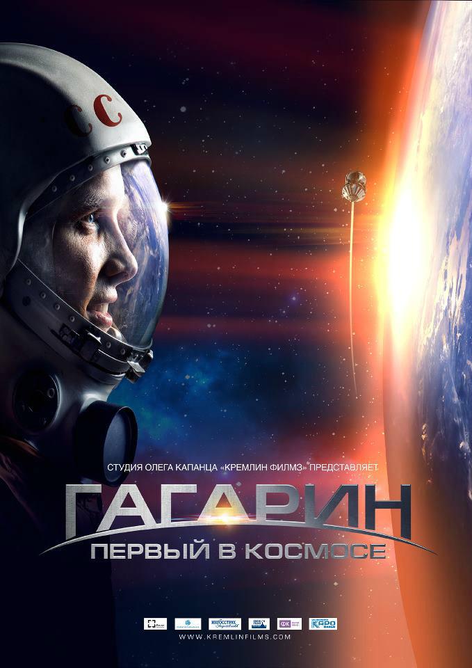 Гагарин. Первый в космосе (2013) картинки