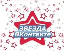 Телеканал звезда вк - 4