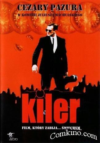 Киллер (фильм, 1997) — Википедия