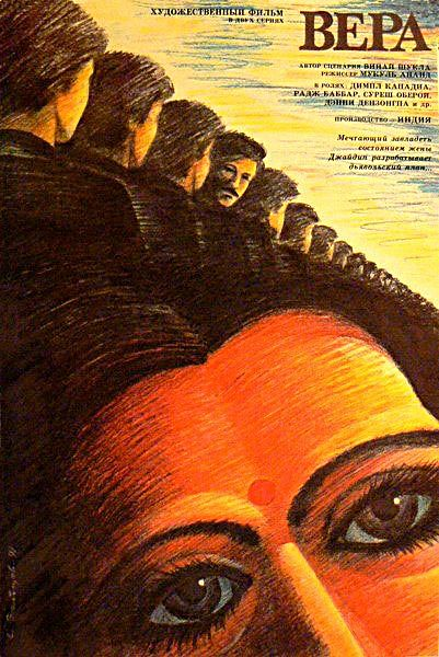 «Буря Индийский Фильм Смотреть Онлайн 1985 На Русском» — 2008