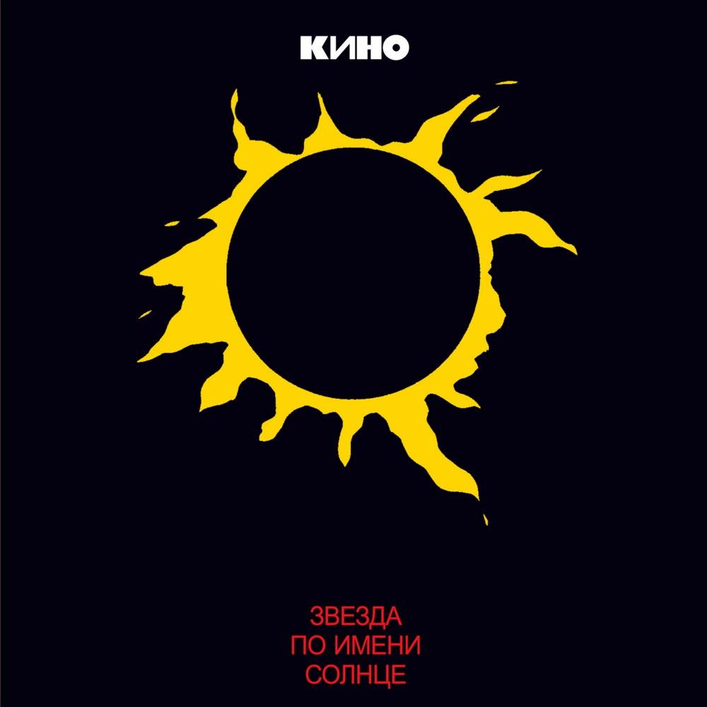 Файл кино 1989 звезда по имени солнце