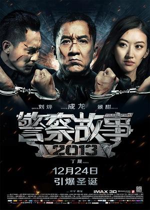 «Полицейская История 2013» — 2013