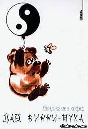 Форумы лотоса: книга бенджамена хоффа «дао винни-пуха» эзотерика магия религия психология философия учения йога цигун.