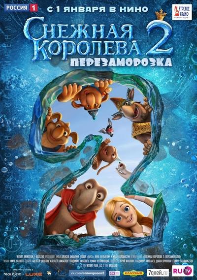 ყინულის დედოფალი 2 /  The Snow Queen 2  / Снежная королева 2