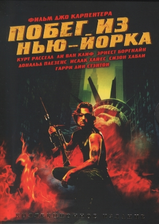 Escape From New York poster 01.jpg