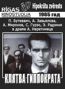 «Клятва Смотреть Онлайн Фильмы» / 2006
