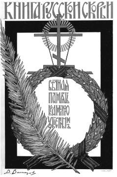 Революционный терроризм в Российской империи — Википедия