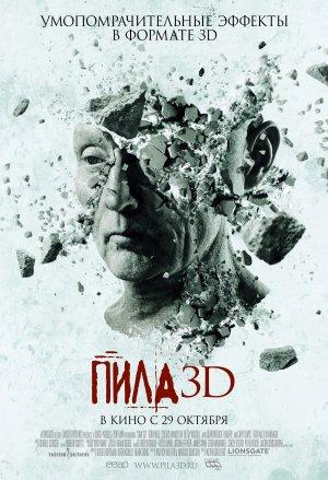 пила 3d фильм 2010